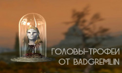 BadGremlins Trophy Heads | Головы-трофеи от BadGremlin